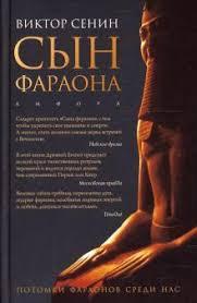 "Книга: ""<b>Сын</b> фараона"" - <b>Виктор Сенин</b>. Купить книгу, читать ..."