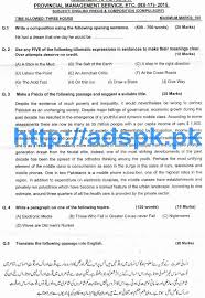 latest govt jobs pms papers english essay precise jobs pms papers 2015 2016 english essay precise composition compulsory