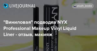 """""""Виниловая"""" <b>подводка NYX Professional Makeup</b> Vinyl Liquid Liner ..."""