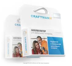 аккумулятор для телефона craftmann explay x tremer fresh vega atlant a106 a120 a117 fly bl4257 iq451