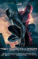 Афиша фильма <b>Человек</b>-<b>паук</b>: <b>Враг в отражении</b> – расписание ...