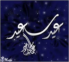 "Résultat de recherche d'images pour ""العيد الفطر"""