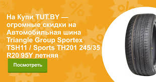Автомобильная шина Triangle Group Sportex TSH11 / <b>Sports</b> ...