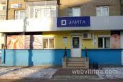 <b>Элита</b> : Интернет-витрина товаров в г Чебоксары
