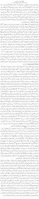 essay on politics of in urdu  essay on politics of in urdu