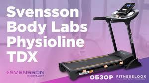 <b>Svensson</b> Body Labs Physioline TDX [ОБЗОР] стоит ли своих денег