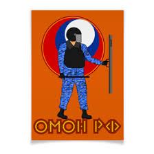 """Плакаты c дизайнерскими принтами """"мвд"""" - <b>Printio</b>"""