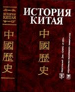 <b>История Китая</b> - <b>Меликсетов А</b>.<b>В</b>. | Купить книгу с доставкой | My ...