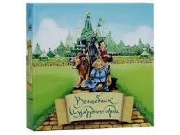 Купить <b>настольную игру Magellan</b> Волшебник Изумрудного ...
