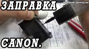 Как заправить черный струйный <b>картридж CANON</b>. На примере ...