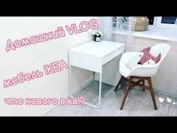 ДОМАШНИЙ VLOG: Стол и кресло ИКЕА, <b>ПУФ</b> ручной работы ...
