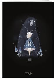 <b>Тетрадь с иллюстрациями</b> А. Дикой. Мишка. А5, 48 листов, клетка