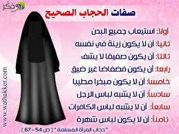 الحجاب images?q=tbn:ANd9GcT