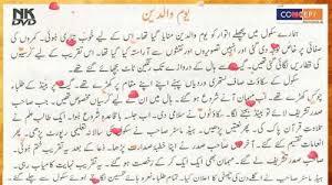 essay topics mother in urdu   essay essay my mother in urdu bunny berke real estate
