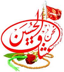 Image result for تصویر محرم متحرک