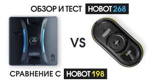 Обзор <b>робота</b> мойщика окон <b>Hobot 288</b>. Сравнение с <b>роботом</b> ...