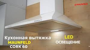 Кухонная <b>вытяжка MAUNFELD CORK</b> - YouTube