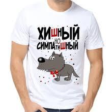 Прикольные надписи на <b>футболках для мужчин</b> и парней купить ...