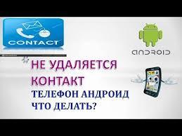 Не удаляется контакт с телефона андроид.Что делать? - YouTube