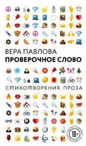 Книга <b>Проверочное слово</b> Вера Павлова купить от 182 руб ...
