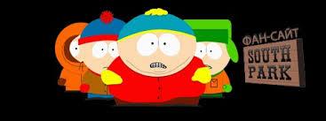 <b>Южный парк</b> Музыка - <b>South Park</b> Kz