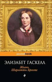 <b>Элизабет Гаскелл</b>, <b>Жизнь Шарлотты</b> Бронте – читать онлайн ...