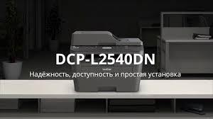 Черно-белое лазерное <b>МФУ</b> 3 в 1 <b>DCP</b>-<b>L2540DNR</b> - YouTube