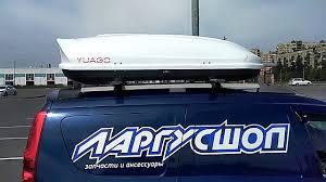 <b>Бокс</b> на крышу <b>YUAGO</b> AVATAR 460 литров 1860 см. - YouTube
