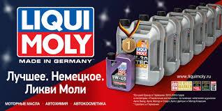 Фирменный магазин <b>Liqui Moly</b> Красноярск