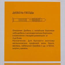 <b>Дюбель</b>-<b>гвоздь с потайной манжетой</b> 6х80 мм полипропилен 90 ...