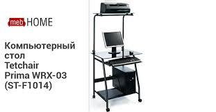 Компьютерный <b>стол Tetchair Prima WRX-03</b> (ST-F1014). Купите в ...