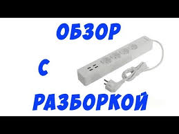 <b>Сетевой фильтр Orico</b> OSC-<b>4A4U</b>-<b>EU</b>, обзор с разборкой ...