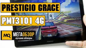 <b>Prestigio Grace</b> PMT3101 4G обзор <b>планшета</b> - YouTube