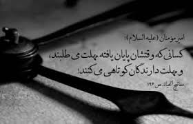 Image result for ‫فرصت‬‎