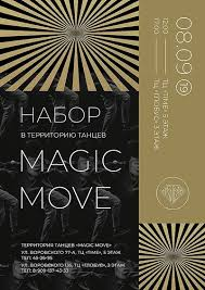НОВЫЙ <b>НАБОР</b> | ТТ MAGIC <b>MOVE</b> | ШКОЛА ТАНЦЕВ | ВКонтакте