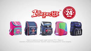 <b>1</b> Вересня - правильний шкільний рюкзак - YouTube