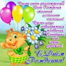 Поздравление с днем рождения для девочек 4