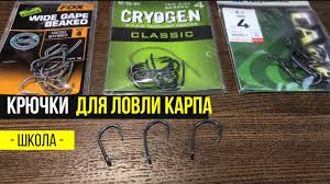 Карпфишинг TV :: <b>Крючки для ловли карпа</b>. Карпфишинг для ...