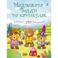 <b>Медвежонок</b> Тедди Медвежата Тедди на каникулах <b>Робинс</b> ...