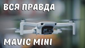 Вся ПРАВДА о <b>DJI Mavic</b> Mini ... <b>Квадрокоптер</b> 249 грамм, без ...