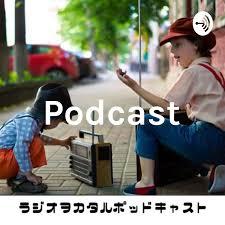 ラジオを語るPodcast