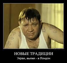 Генпрокурор Луценко считает высокими шансы на экстрадицию Онищенко из Великобритании - Цензор.НЕТ 3759