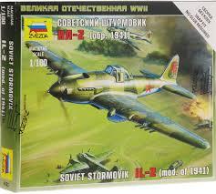<b>Звезда Сборная модель Советский</b> штурмовик Ил-2 (обр. 1941 ...
