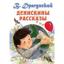 <b>Издательство АСТ Книга</b> Денискины рассказы - Акушерство.Ru