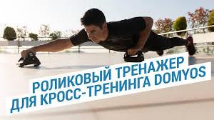 Роликовый тренажер для кросс- тренинга <b>Domyos</b> ( <b>Упоры для</b> ...