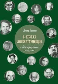 Леонид <b>Фризман</b>, В <b>кругах</b> литературоведов. Мемуарные очерки ...