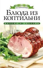 О. В. <b>Яковлева</b>, книга Блюда из коптильни – скачать в pdf ...