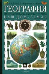 <b>География</b>, Наш дом-Земля, <b>7 класс</b>, Душина И.В., Коринская В.А ...