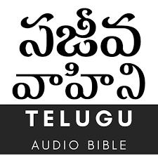 Sajeeva Vahini - Telugu Audio Bible
