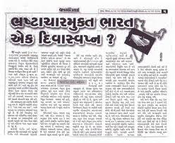 gujarati essay pdf bhrashtachar mukta bharat forum for presidential democracy